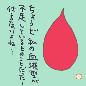 献血できず!