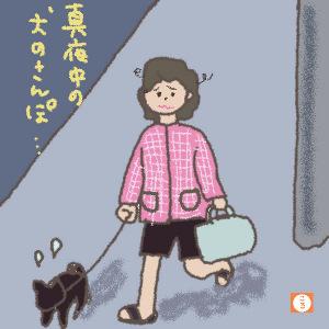 真夜中の犬の散歩