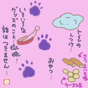 犬友(いぬとも)