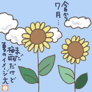 7月…夏の到来!