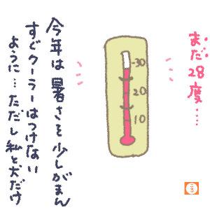 7月…夏の到来!2