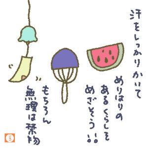 7月…夏の到来!3
