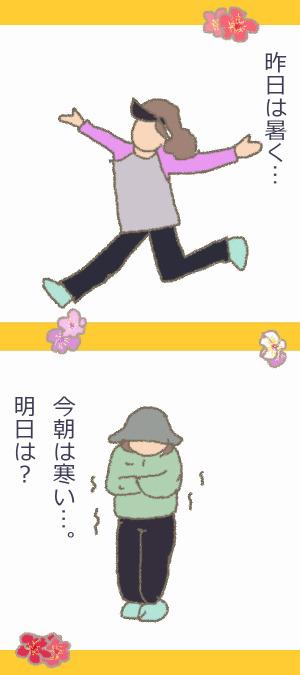 寒暖差: ころちゃんブログ(手描...