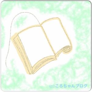 昔の文庫本